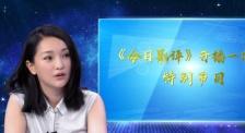 《今日影评》开播一周年 为中国沙龙网上娱乐保驾护航