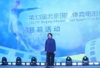 8月10日,第13届北京国际体育沙龙网上娱乐周在京举办开幕式,宣布本届沙龙网上娱乐周将于8月10日至14日举行。本届体育沙龙网上娱乐周举办的活动十分丰富,包括米兰国际体育沙龙网上娱乐电视节全球总决赛北京站作品征集评选、精选优秀作品展映、冬季运动项目动画片创意方案征集、体育影视创作研讨、体育影视海报评选和开幕活动等。当天,马布里携正在上映的新片《我是马布里》到场助阵,呼吁通过沙龙网上娱乐传递体育精神。