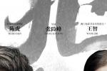《功夫机器侠·北腿篇》定档8.21 续燃战狼斗魂