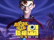 《怪物岛》角色海报惊艳曝光 歌词解读逗趣怪物