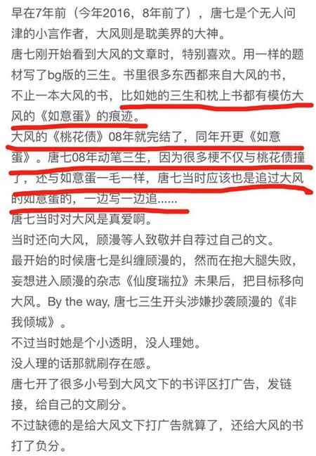 《鲛珠传》否认抄袭 与唐七《华胥引》划清界限