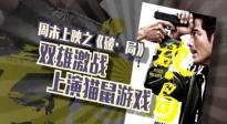 818警匪动作片强力出击 吴宇森《追捕》双雄对峙