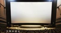 亚洲最大尺寸终极银幕安装实录