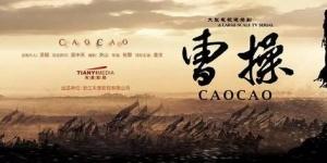 历史剧《曹操》曝概念海报 姜文将征战电视荧屏