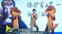 成龙倡导保护野生动物 抵制象牙制品电影即将开拍