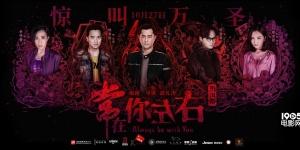 《常在你左右》定档10月27日 古天乐张智霖主演