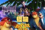 动画《怪物岛》定档9月9日 姚晨郭涛陆川担任配音
