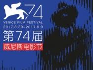 """第74届威尼斯电影节""""主竞赛单元""""入围名单曝光"""