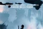 9月观影指南:诺兰新作打头炮 国庆档九片压轴