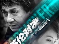 《英伦对决》发布推广曲 成龙刘涛携手与命运对决