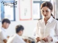 """《会痛的十七岁》蔡卓妍客串 演绎""""别人的老师"""""""
