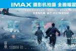 《敦刻尔克》重磅开画 IMAX再造诺兰年度经典