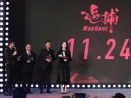 《追捕》改档11.24 戚薇不惧露疤称吴宇森暖男