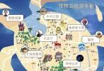 定于9月9日公映的合家欢喜剧冒险动画《怪物岛》首次曝光全岛地图,为观众奉上一份信息量巨大的旅游手册。地图上不仅展示出电影中萌趣可爱的怪物形象,这座充满神秘气息的无人岛屿也跃然纸上,令人流连忘返,乐在其中。