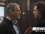 《英伦对决》北美试片媒体鼓掌 成龙回归黄金时代