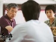 """张艾嘉田壮壮演《相爱相亲》狂撒""""父母牌狗粮"""""""