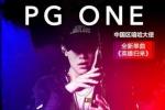 人红是非多?PG ONE《英雄归来》涉嫌抄袭EXO原曲