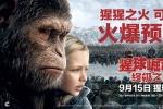 《猩球崛起3》金沙娱乐终极预告 人猿展开激烈火拼