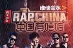"""《中国有嘻哈》第一季落幕 """"嘻哈热""""怎么延续?"""