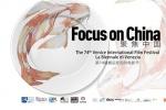 《聚焦中国》我们的征途也在74届威尼斯优乐国际节