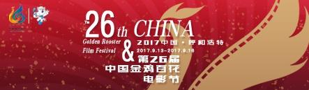 第26届龙都娱乐官网金鸡百花电影节