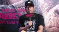 《猩球崛起3:终极之战》大咖推介特辑