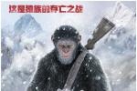 《猩球崛起3》发中国终极海报 生死之战一触即发