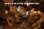 《昆塔:反转星球》曝守护海报 机甲对抗一触即发