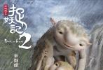 """日前,电影《捉妖记2》发布""""全妖福""""系列海报,海量萌妖集体曝光。"""