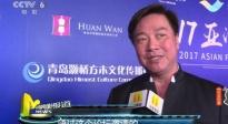 2017亚洲影视文化论坛开幕 聚焦更好讲述中国故事
