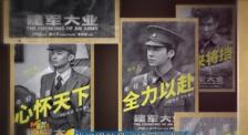 国产战争题材电影新格局 吸引年轻人的目光