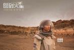 """当""""火星男孩""""遇见""""地球女孩"""",一场跨越4亿公里漫长距离的爱情,将如何进行到底?近日,本年度最浪漫的科幻爱情沙龙网上娱乐《回到火星》宣布即将于10月13日跨越星际,以浪漫爱情旋风侵袭地球,甜蜜之势引发强烈关注。与此同时,《回到火星》定档海报沙龙网上娱乐双发,最纯真的爱情和最唯美的画面同时呈现在这场星际冒险旅途中,一股来自火星的恋爱力量即将震撼来袭。"""
