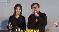 《英伦对决》在京首映 成龙颠覆动作喜剧风格