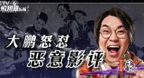 《缝纫机乐队》在京首映 大鹏怒对电影市场乱象