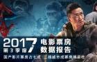 2017年第三季度沙龙网上娱乐数据报告:国产影片占七成