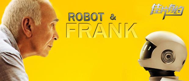 """【佳片有约】《机器人与弗兰克》推介 20天拍摄另类""""大白"""""""