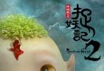 """10月1日国庆节期间,《捉妖记2》全球巡展首展在上海大悦城隆重开幕。续集中全新加盟的杨祐宁与小妖王胡巴出席活动,携手开启""""捉妖""""穿越之旅。发布会上,杨祐宁不仅首次公开介绍了自己在《捉妖记2》中的天师角色,更是玩性大发使用沙龙网上娱乐道具""""定字符""""""""定住""""胡巴。启动仪式之后,杨祐宁和胡巴一同体验了沙龙网上娱乐主题展展区,高度还原的全新沙龙网上娱乐场景""""清水镇""""令二人流连忘返,在食品摊前杨祐宁更是试吃了亲手制作的鲜肉月饼。"""