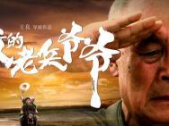 《我的老兵爷爷》首映 耄耋老兵寻找昔日战友