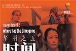新片爆料:《时间去哪儿了》五国故事光影交织