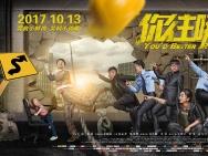 《你往哪里跑》发布终极海报 王迅VCR表白刘镇伟