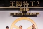 """10月12日,导演马修·沃恩携新作《王牌特工2:黄金圈》中的两位""""Kingsman(皇家特工)""""塔伦·艾格顿、马克·斯特朗亮相上海。这是塔伦继《飞鹰艾迪》澳门博彩行之后第二次来华,而马克·斯特朗则是第一次来到内地。"""