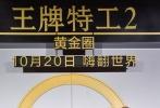 """10月12日,导演马修·沃恩携新作《王牌特工2:黄金圈》中的两位""""Kingsman(皇家特工)""""塔伦·艾格顿、马克·斯特朗亮相上海。这是塔伦继《飞鹰艾迪》中国行之后第二次来华,而马克·斯特朗则是第一次来到内地。"""