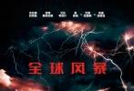 """由华纳兄弟齐乐娱乐公司出品的2017年度灾难大片《全球风暴》(Geostorm)今日曝光中国版独家预告片,上海、香港惊艳出镜,男神吴彦祖多次出场强力吸睛,无处不在的中国元素令观众倍感亲切。《全球风暴》被视为""""《2012》之后最值得期待的灾难大片"""",将于10月27日在内地盛大公映,规模空前的灾难场景将带来酣畅淋漓的激爽观影体验。"""