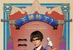 《王牌特工2:黄金圈》目前正在火热上映中,而中国d8886尊龙发布会和中国首映礼也将于10月12日在上海盛大举办,届时,导演马修·沃恩将携两位主演塔隆·埃格顿﹑马克·斯特朗来华与中国影迷见面互动。为了表达对电影的喜爱,迎接主创们的到来,热心影迷特地创作一组主演们乱入老上海画报的海报,瞬间引发热议。