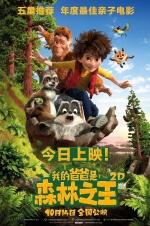 《我的爸爸是森林之王》今日上映 亲子剧情引关注