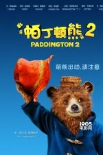呆萌小熊耍宝归来!《帕丁顿熊2》海报预告双发