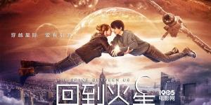 《回到火星》公映 十月超甜美科幻纯爱席卷银幕