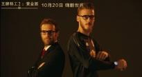 曼联球星助阵《王牌特工2:黄金圈》预告