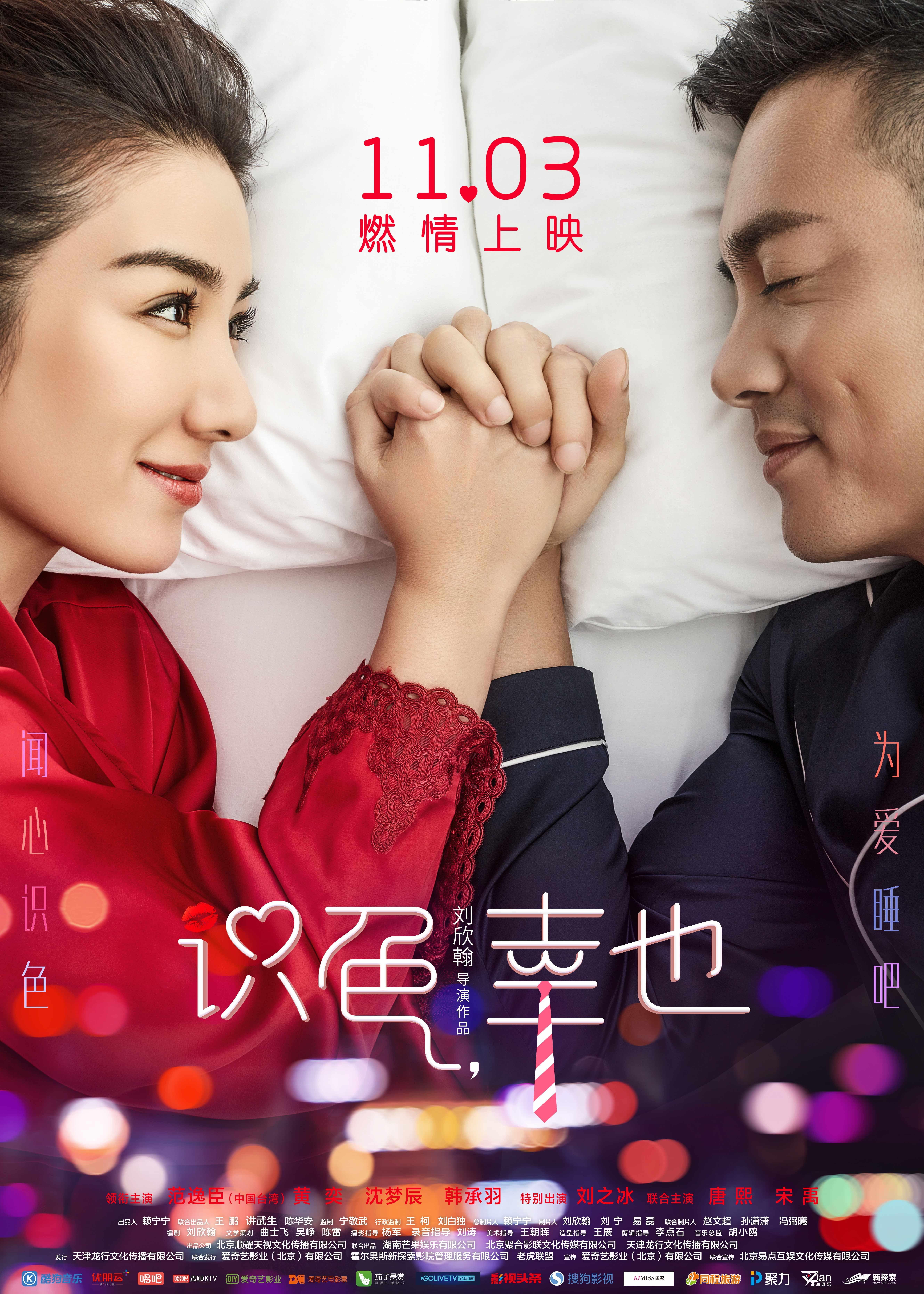 爱情电影网aqdy快播_1905电影网讯 由刘欣翰编剧并执导的都市爱情电影《识色,幸也》发布