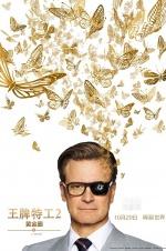 《王牌特工2》艺术海报